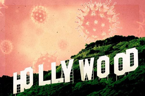 Голливуд - коронавирус
