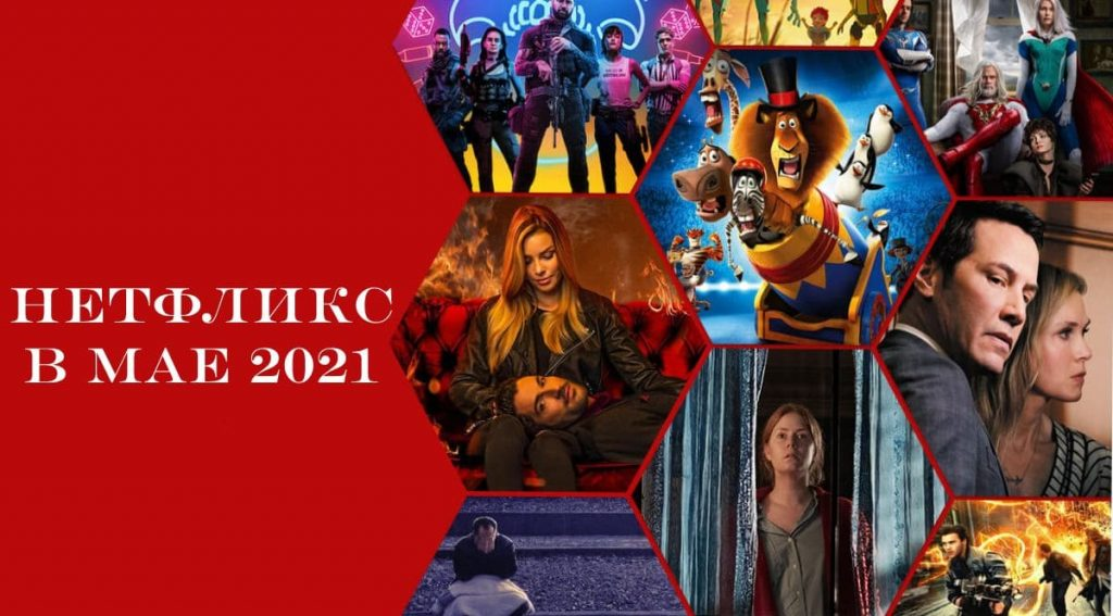 Netflix в мае 2021